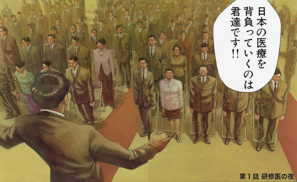 佐藤秀峰『ブラックジャックによろしく』をレビュー!「職場にこんな ...